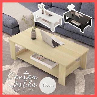 【新品】 センターテーブル ローテーブル シンプル おしゃれ 北欧風 テーブル(ローテーブル)