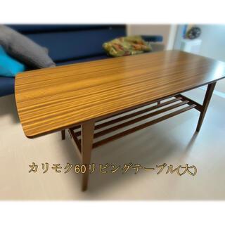 カリモク60 リビングテーブル(大)ウォールナット¥18.000→¥17.000(ローテーブル)