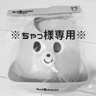 ミキハウス(mikihouse)のお食事エプロン ミキハウス 新品※未開封※(お食事エプロン)
