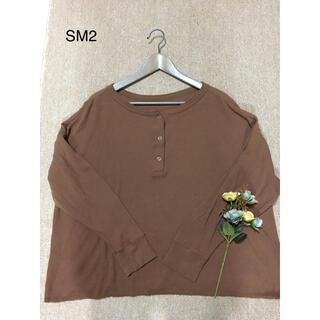 サマンサモスモス(SM2)の💕SM2💕サマンサモスモス💕Fサイズ 💕ワッフル素材プルオーバー💕(Tシャツ(長袖/七分))