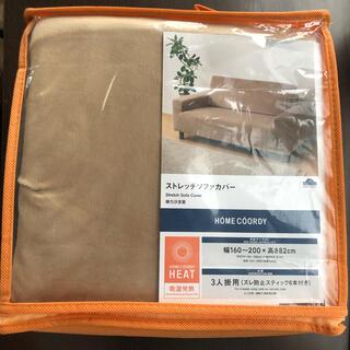 (新品未使用)  ストレッチソファカバー3人掛用(ソファカバー)