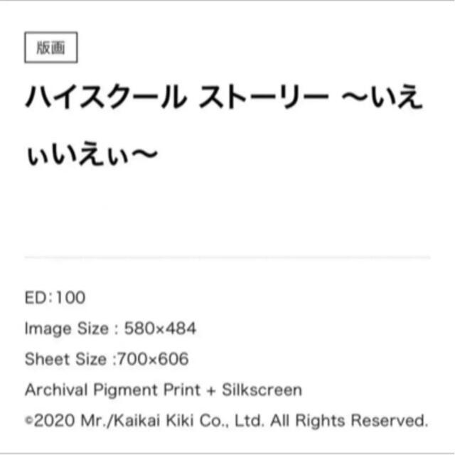 新品未開封!Mr.ミスター版画*限定100!! エンタメ/ホビーの美術品/アンティーク(版画)の商品写真