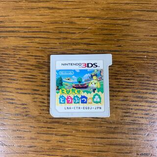 ニンテンドー3DS(ニンテンドー3DS)の3DSソフト とびだせ どうぶつの森(携帯用ゲームソフト)