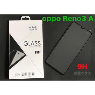 オッポ(OPPO)のOPPO Reno3 A 9H 強化ガラス オッポ リノ3A ⑯(保護フィルム)