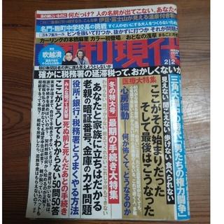 コウダンシャ(講談社)の週刊現代 檀蜜(ニュース/総合)
