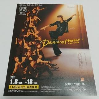 宝塚月組 Dancing Heroes! フライヤー(印刷物)