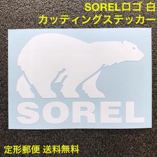 ソレル(SOREL)のSOREL ソレル ベアーロゴ カッティングステッカーA 白(その他)