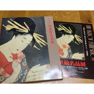 浮世絵名品展 図録 1992〜1993年(アート/エンタメ)