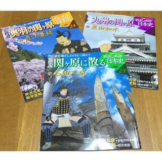 週刊 「新説 戦乱の日本史」 23•24•25   ☆関ヶ原特集☆(その他)