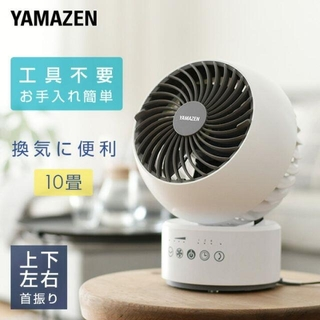 山善 - YAMAZEN お手入れ簡単サーキュレーター YAR-FKW15-WH