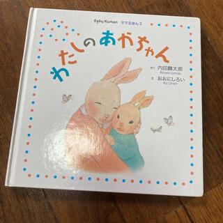 ベイビー公文 ママえほん わたしのあかちゃん(絵本/児童書)