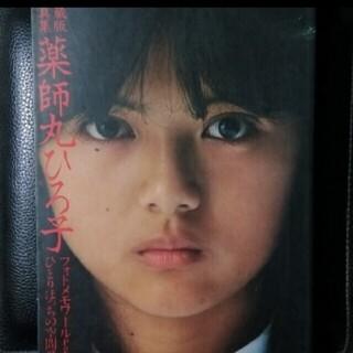 【送料無料】薬師丸ひろ子♪愛蔵版写真集フォトメモワール2♪(アート/エンタメ)