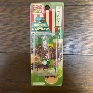 セガ(SEGA)のお茶犬 大阪限定 ストラップ(ストラップ)