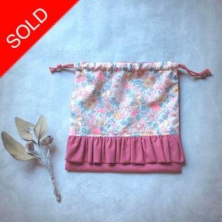 【handmade】巾着袋S フリル(外出用品)