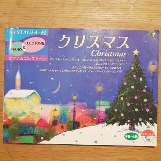 エレクトーン&ピアノ連弾デュエット楽譜クリスマス