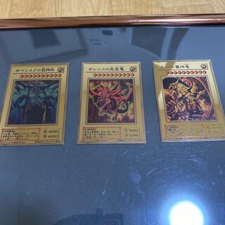 ユウギオウ(遊戯王)の三幻神 3枚セット オシリスの天空竜 オベリスクの巨神兵 ラーの翼神竜(シングルカード)