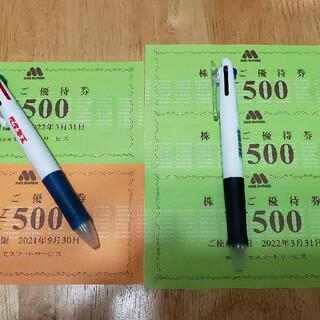 モスバーガー株主優待券 2500円分(フード/ドリンク券)