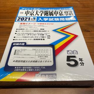新品未開封品 中京大学附属中京高等学校 2021年春受験用(語学/参考書)