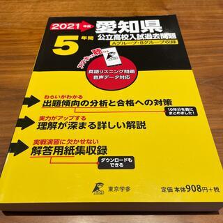 愛知県公立高校入試過去問題 2021年度(語学/参考書)