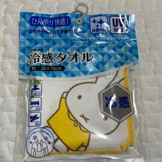 シマムラ(しまむら)のミッフィー 冷感タオル お散歩日和(タオル/バス用品)