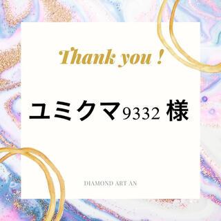 ユミクマ9332様 ダイヤモンドアート オーダー(オーダーメイド)