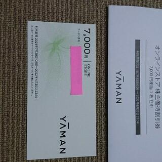 ヤーマン(YA-MAN)のヤーマン株主優待割引券(その他)