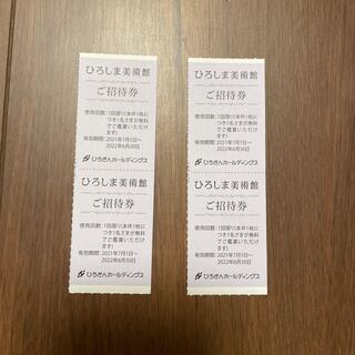 ひろしま美術館 招待券 4名分(美術館/博物館)