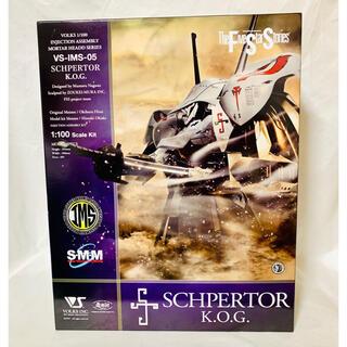 ボークス(VOLKS)のIMS 1/100 シュペルター K.O.G. VS-IMS-05 プラモデル(模型/プラモデル)
