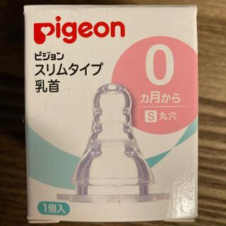 ピジョン(Pigeon)のpigeon 哺乳瓶乳首 スリムタイプ(0ヶ月から)(哺乳ビン用乳首)