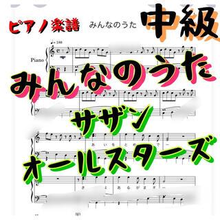ピアノ楽譜 中級 みんなのうた サザンオールスターズ(ポピュラー)