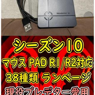 プレイステーション4(PlayStation4)のreasnows1  超格安 APEX マクロ ランページあり シーズン10対応(PC周辺機器)