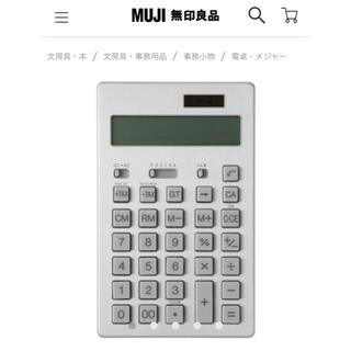 ムジルシリョウヒン(MUJI (無印良品))の無印良品 電卓 12桁・アルミ(オフィス用品一般)