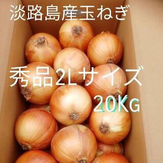 ●秀品2Lサイズ20Kg●淡路島玉ねぎ たまねぎ 玉葱(野菜)