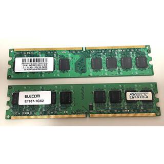 エレコム(ELECOM)のエレコム デスクトップ用 メモリー DDR2 1G 2枚(PCパーツ)