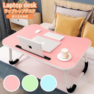 【送料込み!】ピンク色 デスク ローテーブル 折りたたみ パソコンテーブル(ローテーブル)