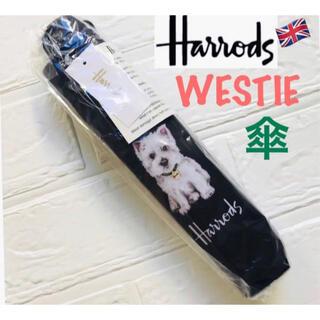 ハロッズ(Harrods)のHarrods ハロッズ ウェスティパピー 傘 《新品タグ付未開封》送料無料(傘)