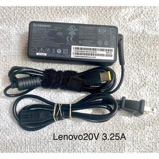 レノボ(Lenovo)の☆送料込み☆中古LENOVO ACアダプター20V 3.25A(PC周辺機器)