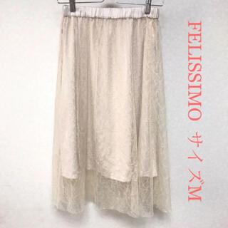 フェリシモ(FELISSIMO)のフェリシモ チュールロングスカート M ベージュ FELISSIMO(ロングスカート)