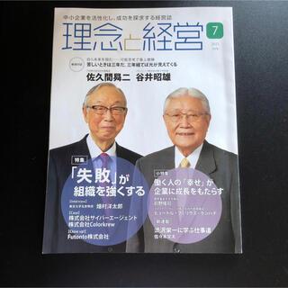 【SALE9/30迄】理念と経営 2021年 7月号(ビジネス/経済)