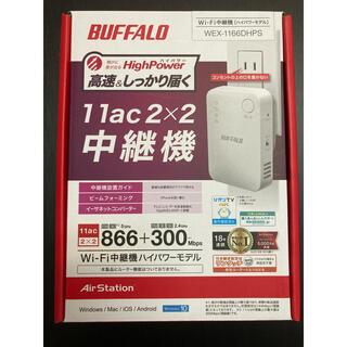 バッファロー(Buffalo)の【中古】Buffalo WEX-1166DHPS Wi-Fi中継機(その他)