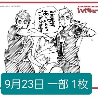 ハイキュー展 9/23 第一部 チケット(声優/アニメ)