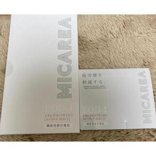 【新品未開封】ミカレアのパラミロン 16粒×5袋(その他)