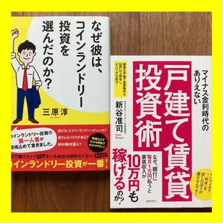 【不動産投資】空き家空き地物件人気のコインランドリー投資のセット(ビジネス/経済)