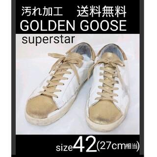 ゴールデングース(GOLDEN GOOSE)のGOLDEN GOOSE ゴールデングース superstarスニーカー 42 (スニーカー)