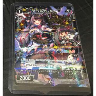タカラトミー(Takara Tomy)の犬輝様専用 夜見れな サインカード(カード)