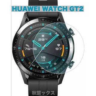 ファーウェイ(HUAWEI)のHUAWEI WATCH GT2 46mm ガラススクリーンプロテクター 9H⑤(保護フィルム)