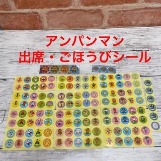 アンパンマン(アンパンマン)のアンパンマン 出席・ごほうびシール 133枚(シール)