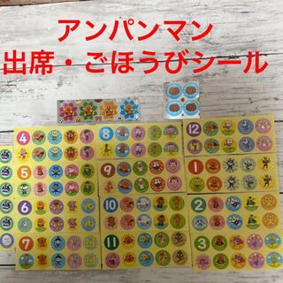 アンパンマン(アンパンマン)のアンパンマン 出席・ごほうびシール(数字入り)134枚(シール)