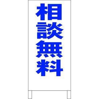 シンプル立看板「相談無料(青)」【その他】全長1m(店舗用品)