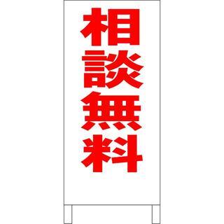 シンプル立看板「相談無料(赤)」【その他】全長1m(オフィス用品一般)